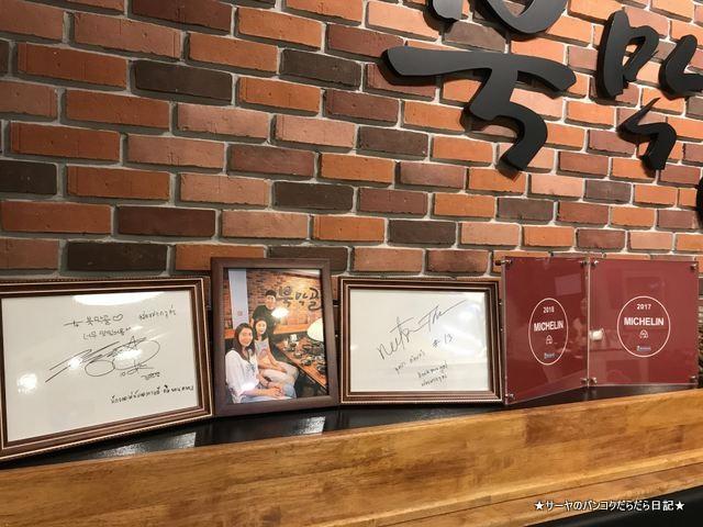 Bookmagol ブクマクゴル バンコク エカマイ 韓国料理 (3)