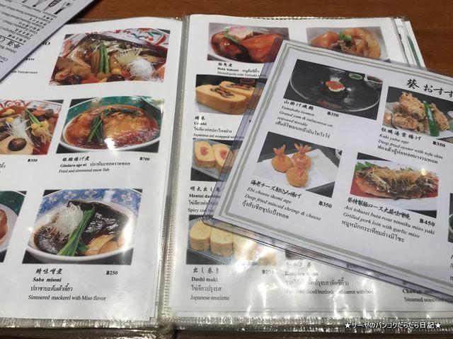 aoi 葵 サイアムパラゴン 日本料理 和食 (1)