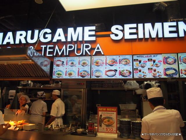 Marugame Seimen Thailand 丸亀 うどん バンコク