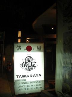 20081020 俵屋 1
