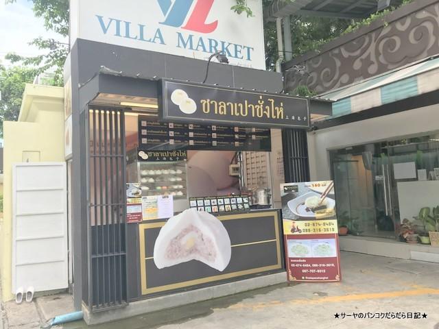 上海包子 shagnhai 肉まん バンコク bangkok (2)