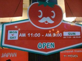 20111117 tomato noodle 5