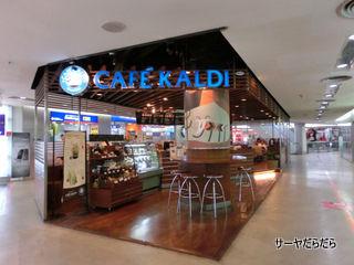 cafe kaldi 1