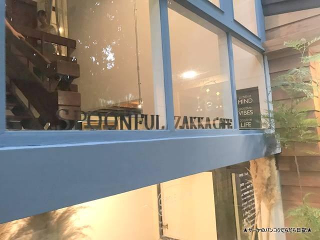 サーヤ バンコク Spoonful Zakka Cafe カフェ (3)