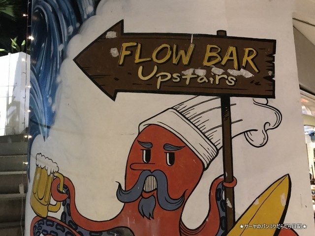 Changwon Express at Flow House Craft Beer Bangkok (1)