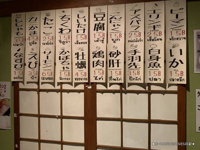 kushikatsu 串カツ 食べ放題 飲み放題 バンコク (3)