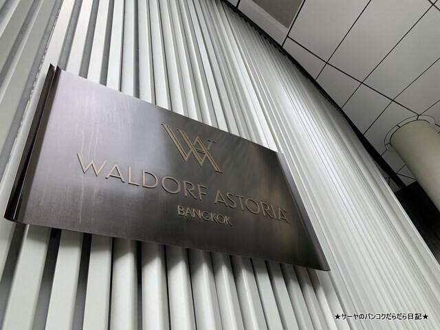 WALDORF ASTORIA BANGKOK バンコク ハイティ (1)