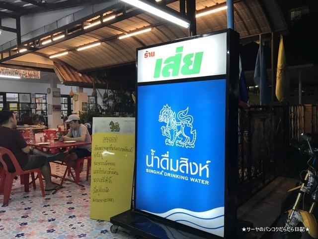 Soei Restaurant タイ料理 バンコク 隠れ家 (9)
