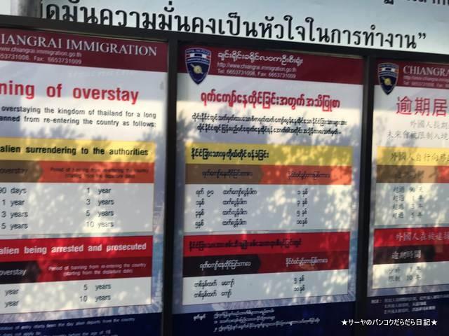 メーサイ タチレク 国境 タイ ミャンマー (5)