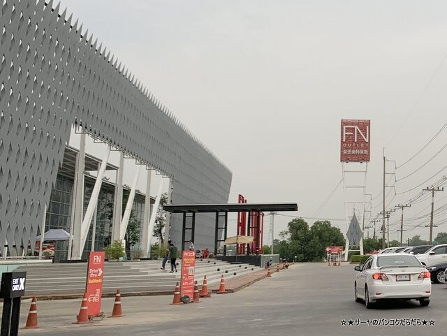 FN Outlet Ayutthaya アウトレット アユタヤ (1)