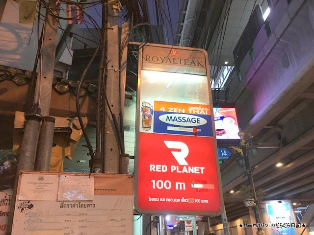 Red Planet Hotel Asoke (2)