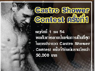 20111201 SHOWER CONTEST 1