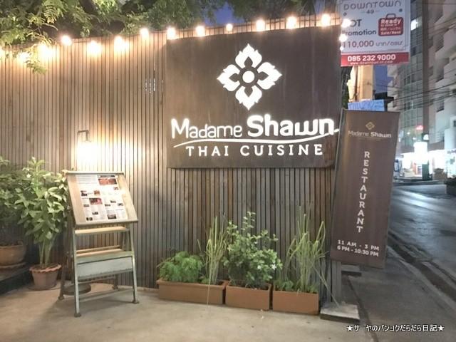MADAME SHAWN タイ料理 バンコク オシャレ (1)