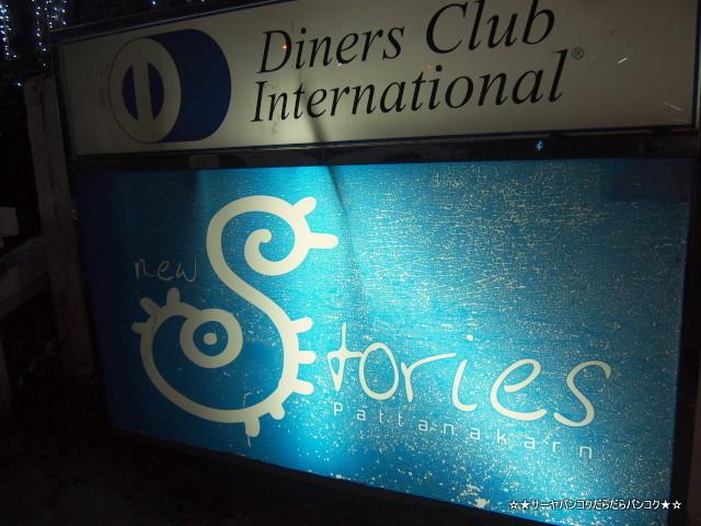 New Stories Phatthanakan  バンコク フアマーク