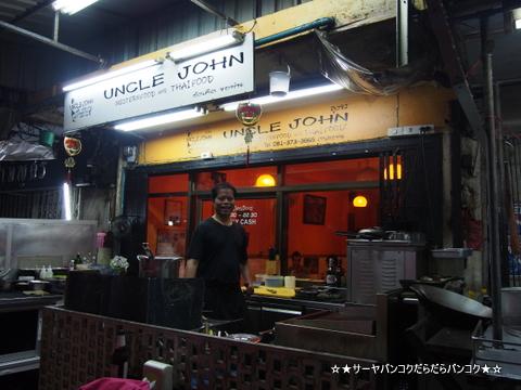 Uncle John (アンクルジョーン)
