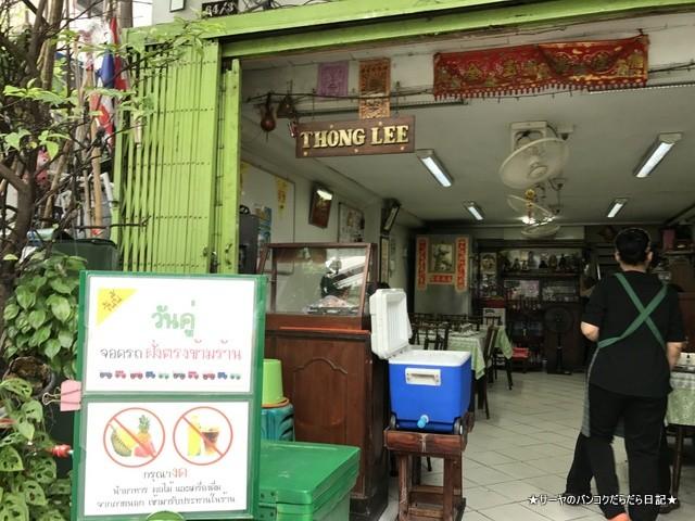 tonglee トンリー バンコク 老舗 食堂 Bangkok (1)