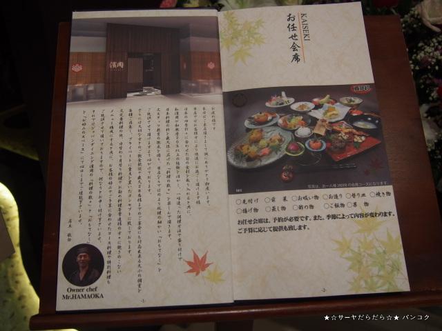 ジャパニーズダイニング 濱岡 はまおか サーヤ レストラン
