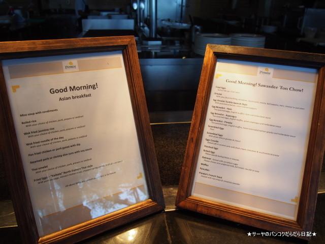 07 pimalai breakfast Krabi  (3)