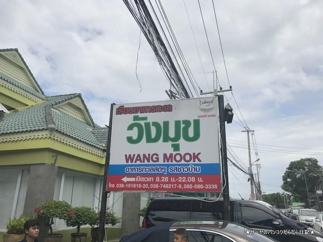 WangMook Seafood 海に面しているレストラン (2)