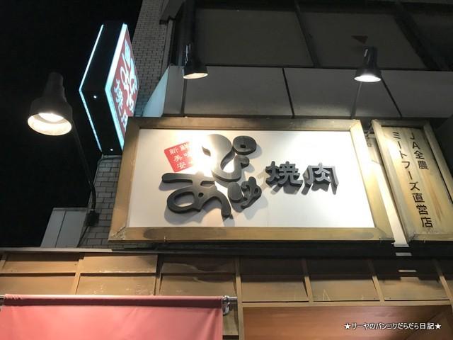 JA全農直営 焼肉 ぴゅあ 新橋 YAKINIKU (2)