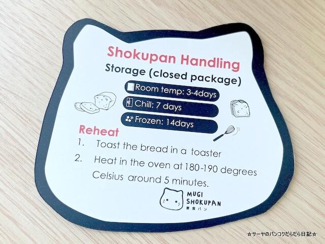 麦食パン MUGI SHOKUPAN (4)