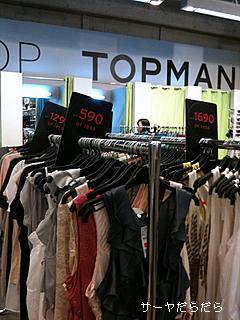 20100702 TOP SHOP 3