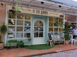 In The Garden Nail 1