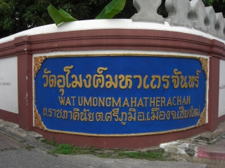 20081007 Wat Umon Mahatherachan 1