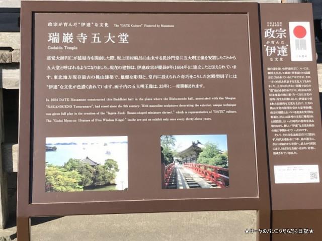 matsushima miyagi 松島クルーズ 芭蕉 東北旅行 (18)