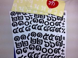 20091222 毛糸屋 2