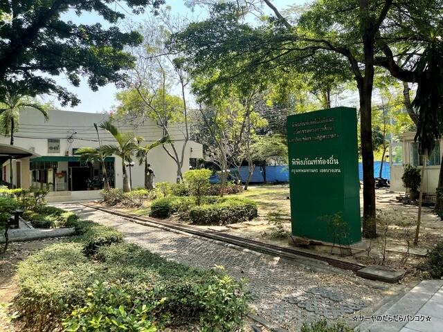 バンコク・バンケーン区郷土博物館 ラーチャパッド大学 (3)