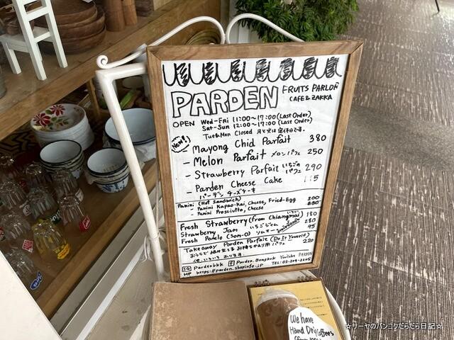 parden パルデン バンコク フルーツ (1)