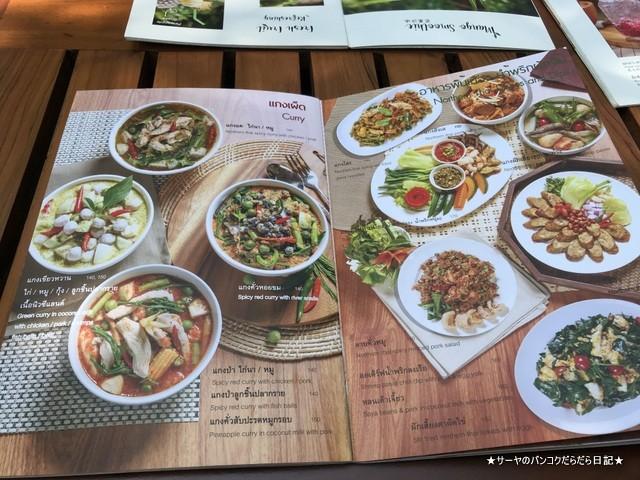 Khaomao Khaofang Restaurant (2)