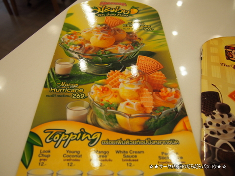 Mango Oak Rong Thong by Swensen's