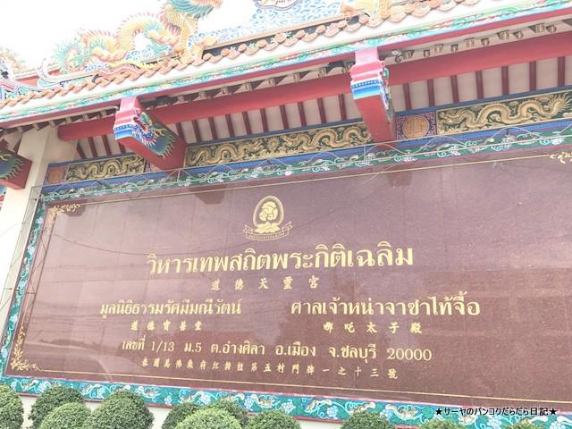 Wihan Thep Sathit Phra Ki Ti Chaloem 中華寺 アンシラ (1)
