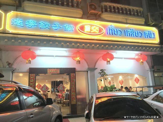 遼寧餃子館 bangkok ぎょうざ バンコク シーロム (2)