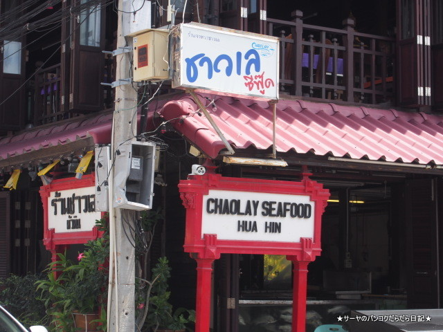 Chaolay Seafood チャオレイ シーフード ホアヒン