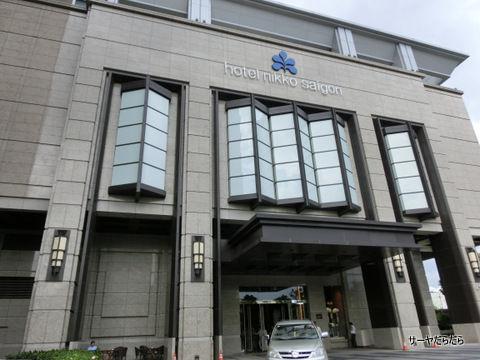 ホテル ニッコー サイゴン 1