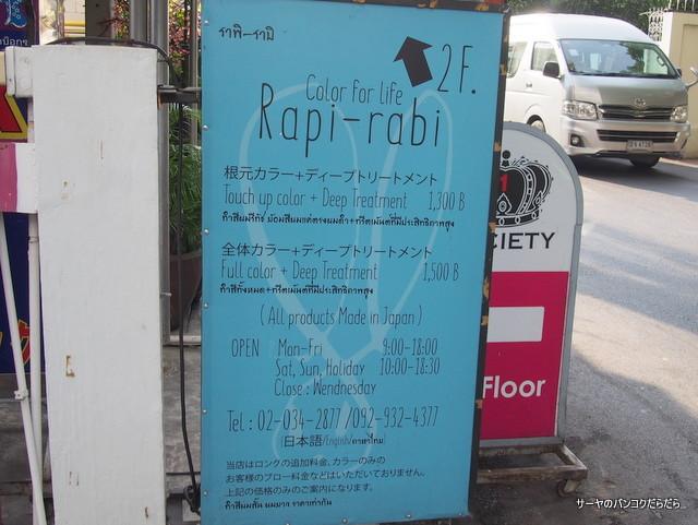 Rapi Rabi バンコク HIFU 格安 (3)
