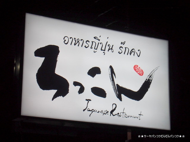 Rokkon Bkk 魚料理ろっこんバンコク店 サーヤ