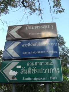 20091129 サンティチャイプラカン公園 3