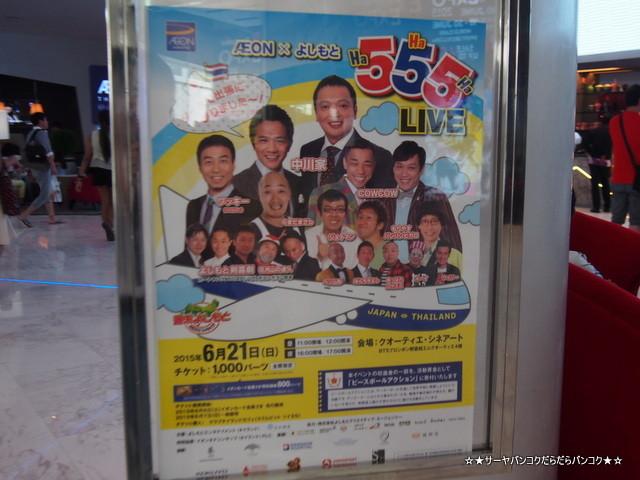 YOSHIMOTO bangkok 555 吉本 バンコク 中川家
