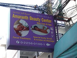 20060103 Amaranth 1