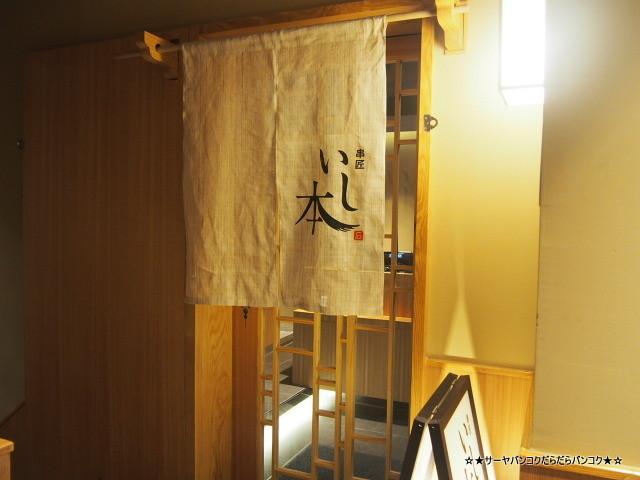 串かつ いし本 KUSHIKATSU ISHIMOTO
