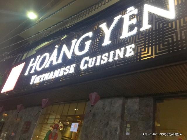 ホアンイェン ハイバーチュン通り店 HOANG YEN