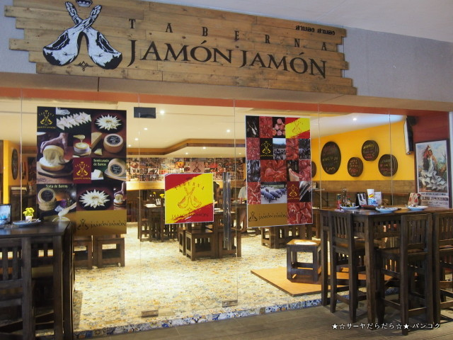 JAMON JAMON ハモンハモン バンコク スペイン