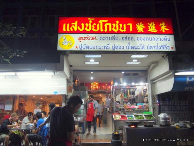 センチャイポッチャナー Saengchai Potchana サーヤ バンコク