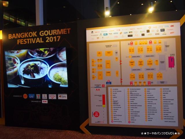 Bangkok Gourmet Festival 2017 at サイアムパラゴンホール (1)