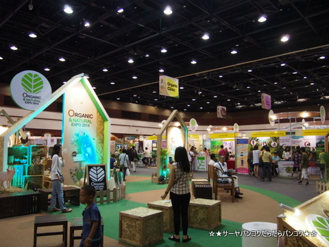 Organic and Natural Expo 2014