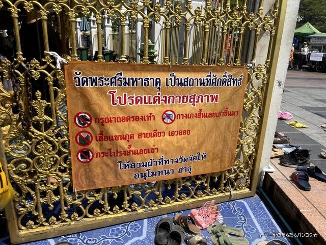 ワット プラシーマハタート ウォラマハーウィハーン bangkok (5)